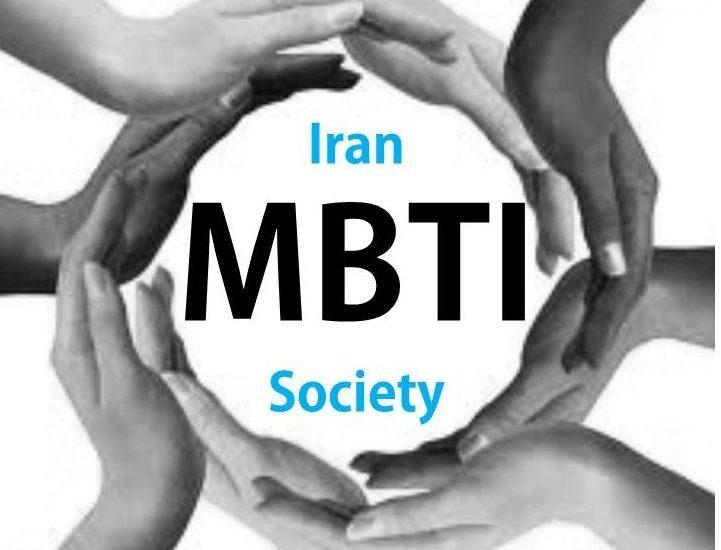 انجمن mbti