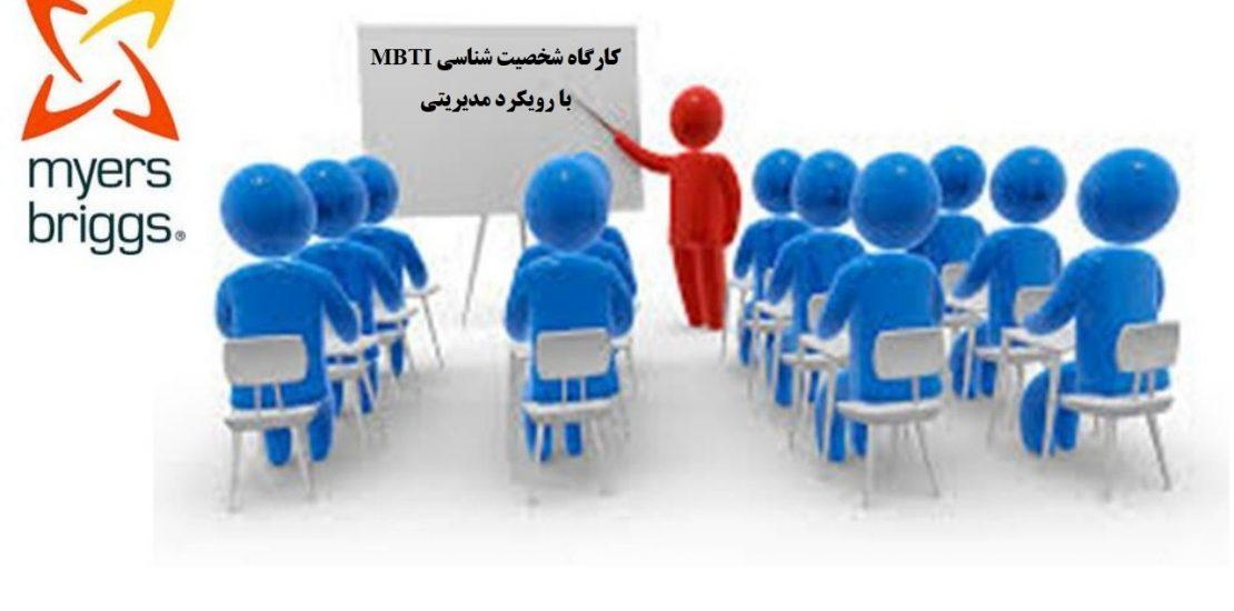 کارگاه های mbti