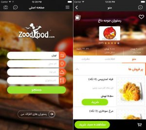 Zoodfood-Application
