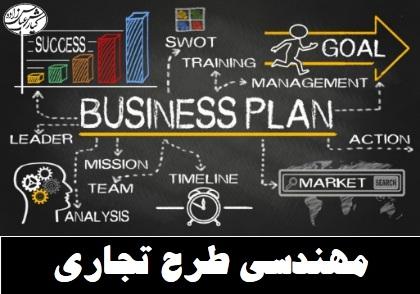 طرح تجاری