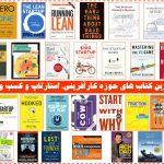 بهترین کتاب های حوزه کارآفرینی، استارتاپ و کسب و کار