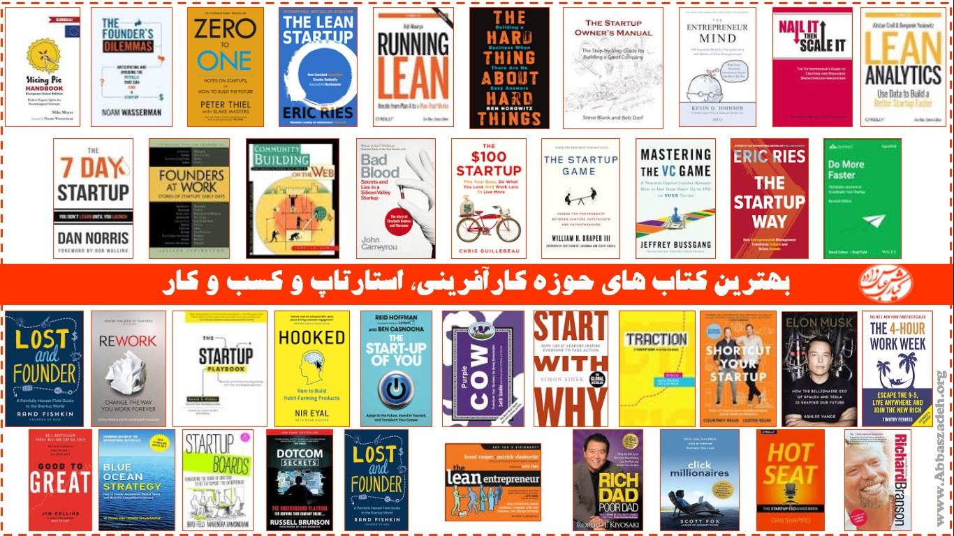 بهترین کتاب های کارآفرینی و استارتاپ و کسب و کار
