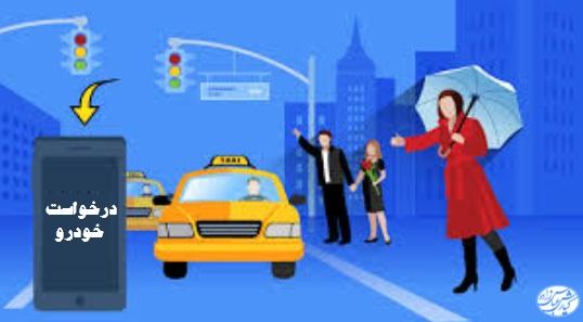 درخواست آنلاین خودرو و تاکسی