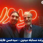 آقای سیدحسن طایفه تولید کننده ظروف آشپزخانه