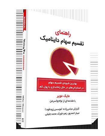 کتاب الکترونیکی راهنمای «تقسیم سهام داینامیک»