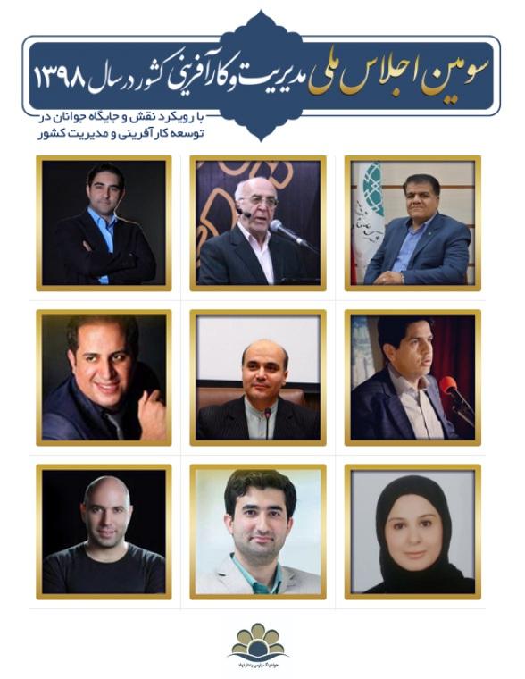 سومین اجلاس ملی مدیریت و کارآفرینی ایران